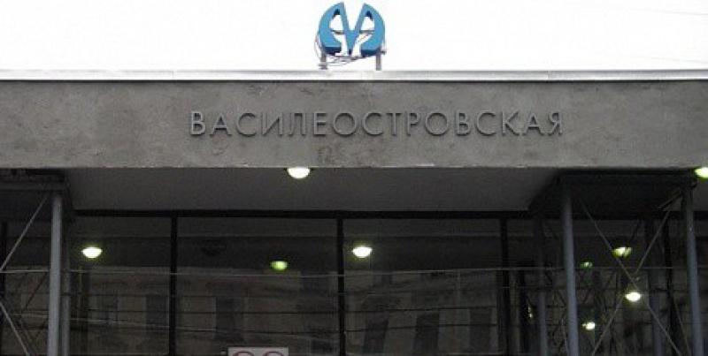 """После открытия станции """"Спортивная-2""""закроют """"Василеостровскую"""""""