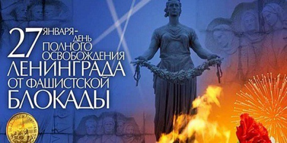 Программа культурных событий, посвященных Дню снятия Блокады Ленинграда