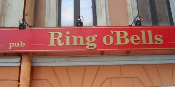 Ring O`Bells: Без пафоса