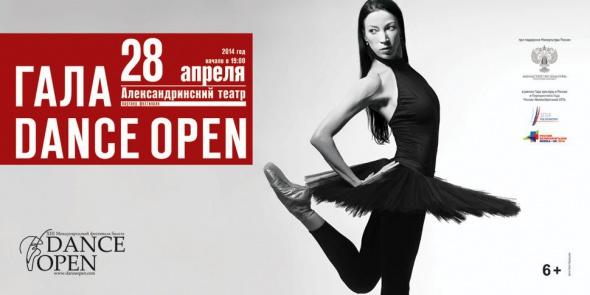 """Фестиваль балета """"Dance Open""""завершится гала-концертом"""