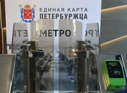 Банк «Санкт-Петербург» и Смольный подписали соглашение о выпуске «Единой карты петербуржца»