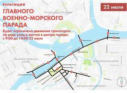 Кирилл Поляков напомнил петербуржцам о важности перекрытия дорог во время репетиции и парада ко Дню ВМФ