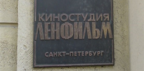 """Прокуратура нашла нарушения в ходе ремонта """"Ленфильма"""""""