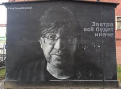 «Мы не хотели»: в «Ленэнерго» объяснили, почему граффити-портрет с Шевчуком пришлось закрасить