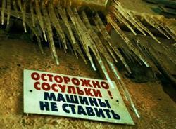 Сосулька со здания администрации МО Измайловское травмировала прохожего